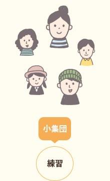 数人の大人と数人の子供のイラスト画像